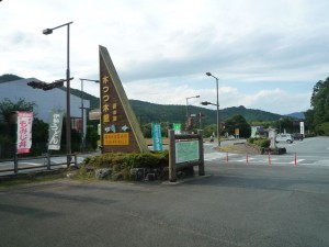 木つつ木館